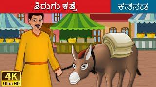 ತಿರುಗು ಕತ್ತೆ | Lazy Donkey in Kannada | Kannada Stories | Kannada Fairy Tales