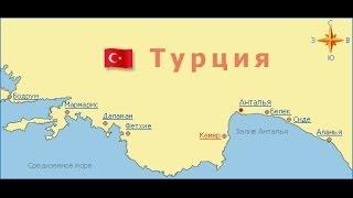 Отдых в турции(, 2014-01-12T17:41:30.000Z)