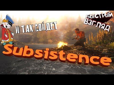 SUBSISTENCE - БЫСТРЫЙ ВЗГЛЯД