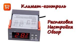 Терморегулятор STC-1000. Распаковка, настройка, обзор. Temperature controller