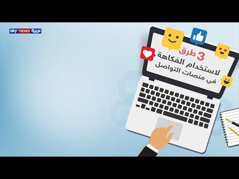 نصائح لكتابة محتوى ساخر وهادف عبر منصات التواصل الاجتماعي  - 08:59-2020 / 1 / 19