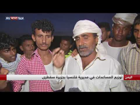 أهالي المناطق المعزولة يثمنون سرعة استجابة المؤسسات الإماراتية لإغاثة أهالي سقطرى  - نشر قبل 20 ساعة