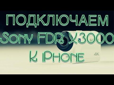 Как подключить экшн камеру Sony FDR X3000 к Iphone или Ipad  Подключение Сони FDR 3000 к айфон