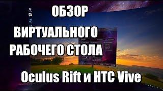 оБЗОР ВИРТУАЛЬНОГО РАБОЧЕГО СТОЛА НА РУССКОМ!  Virual Desktop rus