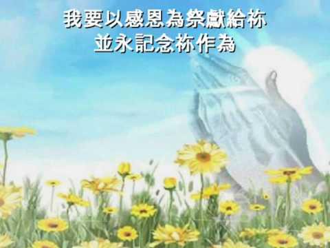 團契遊樂園_以感恩為祭 - YouTube