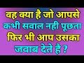 Double meaning Questions   Part 91   Paheliyan in Hindi with answer   Riddles   Hindi Paheli