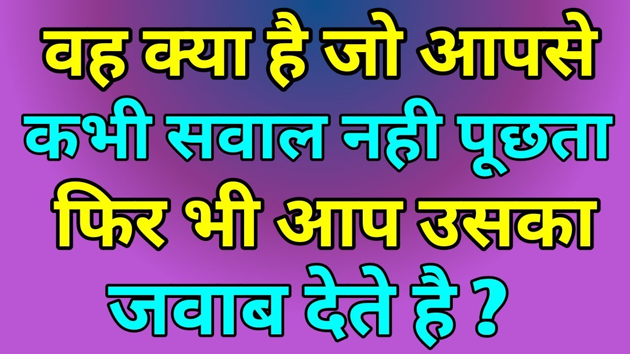 Double meaning Questions | Part 6 | Paheliyan in Hindi