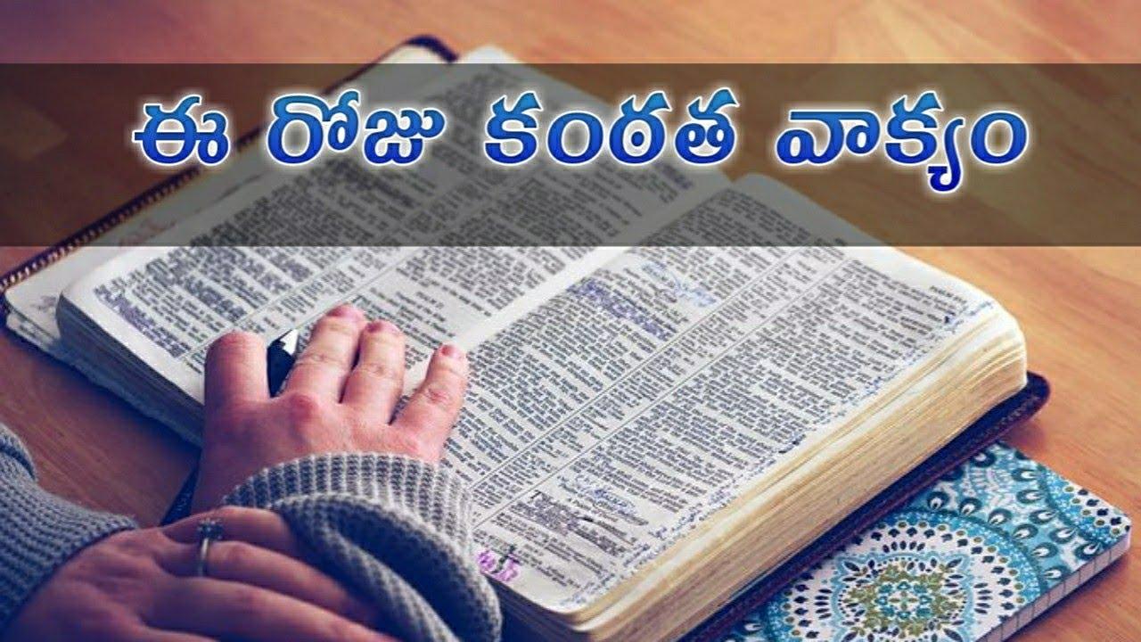 Kantathavakyam-కంఠతవాక్యం-599@Telugu Bible Stories
