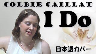 Colbie Caillat / コルビー・キャレイ - I Do (日本語カバー/Japanese cover) (渡辺レベッカ)