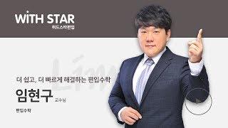 [위드스타편입 (구)위드유편입] 임현구 교수님, 202…