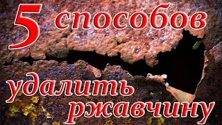 видео Химические растворы для удаления ржавчины