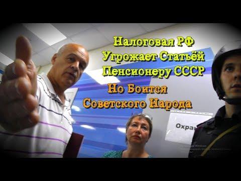 Налоговая РФ Угрожает Пенсионеру СССР но Боится Советского Народа