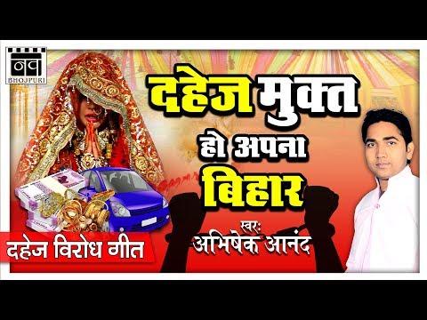 2018 Superhit Lokgeet दहेज़ मुक्त हो अपना बिहार - Abhishek Anand   Bhojpuri Songs New