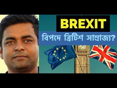 ব্রেক্সিট: বিপদে ব্রিটিশ সাম্রাজ্য?'  II Shahed Alam II BREXIT Explained