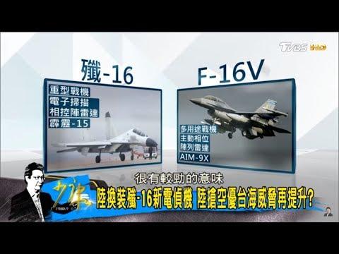 大陸換「殲-16新電偵機」搶奪制空權!台灣空防壓力愈來愈大?少康戰情室 20180202