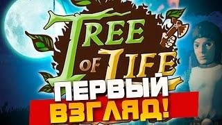 Tree of life - ПЕРВЫЙ ВЗГЛЯД!