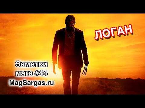 Логан 2017 Обзор - Россомаха уже не тот? - Мнение о фильме - Маг Sargas