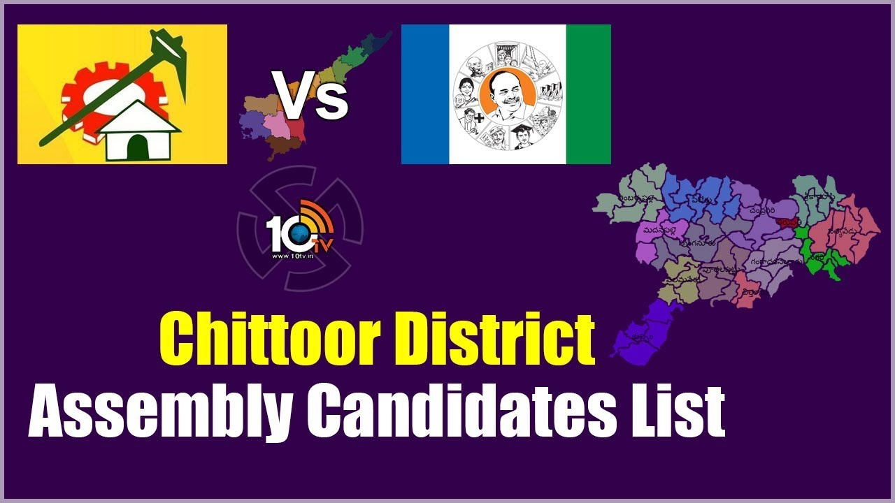 TDP Vs YSRCP: Chittoor District Assembly Candidates List | Elections 2019 |  10TV News