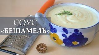 БЕШАМЕЛЬ / Рецепт соуса Бешамель / базовый соус французской кухни