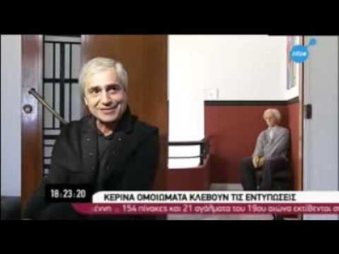 ERT Digital - IDC Wax Museum (Κερινα Ομοιωματα) Interview