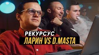РЕКУРСУС #9: ЛАРИН vs D.Masta #vsrap