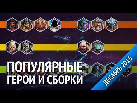 видео: Популярные герои и сборки heroes of the storm. Мета-отчет за декабрь 2015.