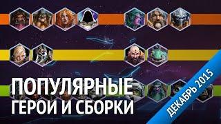 Популярные герои и сборки Heroes of the Storm. Мета-отчет за декабрь 2015.