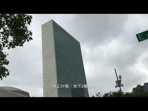【ニューヨーク】国際連合本部ビル / United Nations Headquarters【NY】