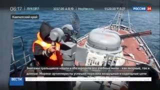 В Авачинской бухте прошли учения ВМФ России