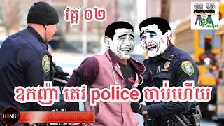 ឧកញ៉ា តេវ police ចាប់ហើយ Oknha Tev police jab funny story By KH HD FUNNY