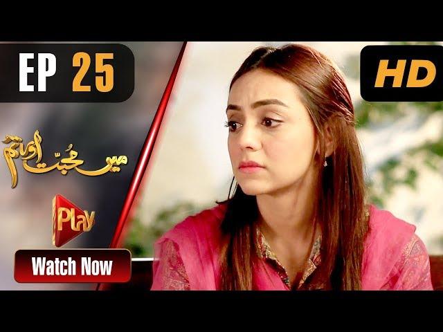 Mein Muhabbat Aur Tum - Episode 25 | Play Tv Dramas | Mariya Khan, Shahzad Raza | Pakistani Drama