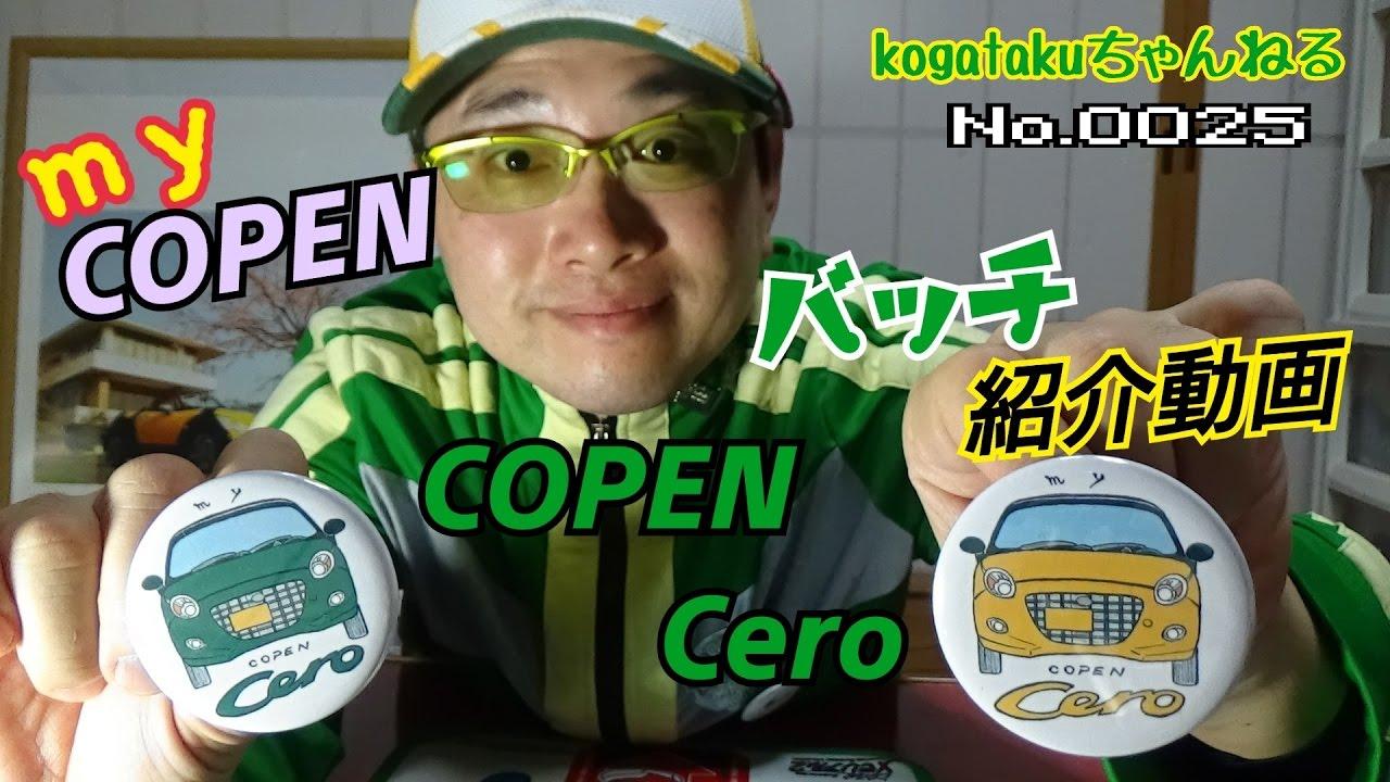LA400Okay COPEN Cero バッチ紹介動画♪ 【飲食注意(笑えるので♪】