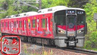【セノハチを下るカープ&サンフレッチェ ラッピング車】JR西日本 227系電車