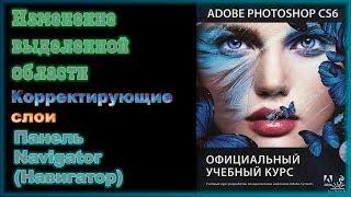 Изменение выделенной области в программе Adobe Photoshop CS6