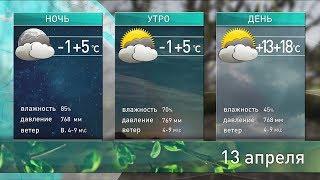 Прогноз погоды на 13 апреля