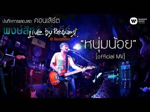 พงษ์สิทธิ์ คำภีร์ - หนุ่มน้อย Live by Request@Saxophone【Official MV】