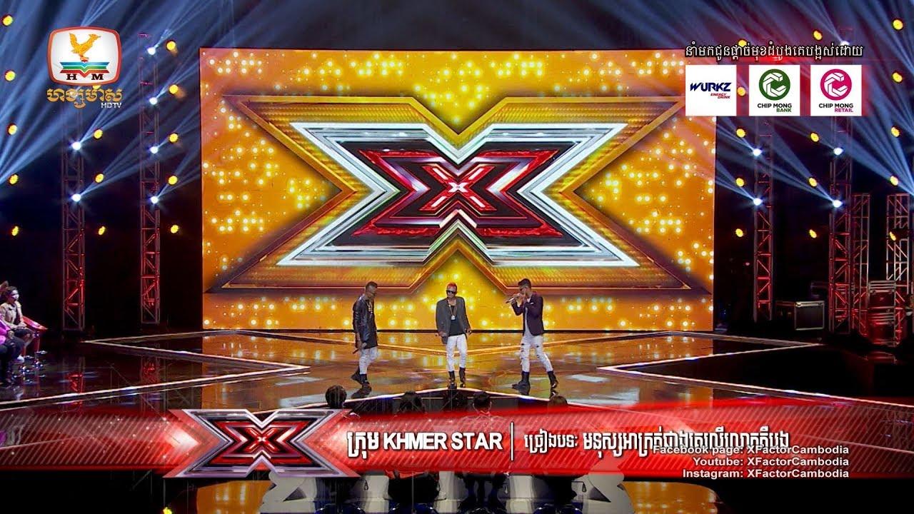 មានអីប្លែកទៀតហើយក្រុម Khmer Star - X Factor Cambodia - The Six Chairs Challenge