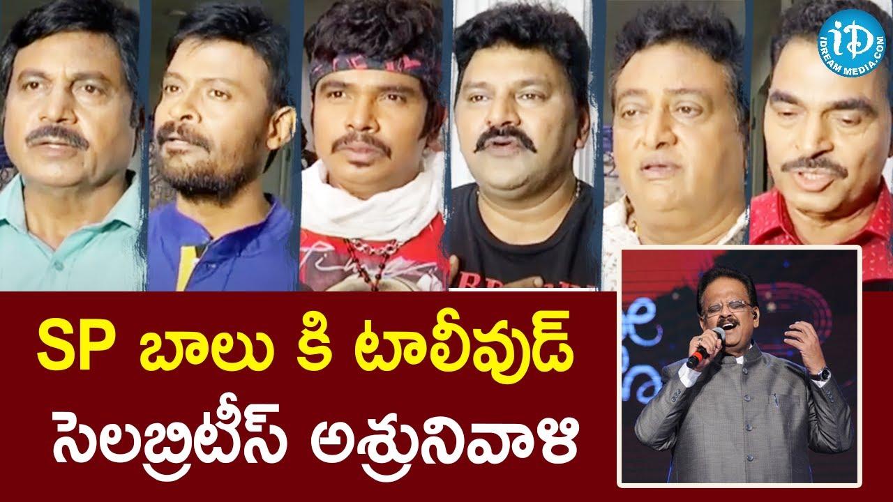 Tollywood Celebrities pay tribute to SP Balasubrahmanyam | #RIPSPB | iDream Movies
