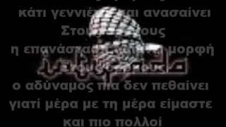 Intifada - Στους δρόμους (feat.TNT) lyrics