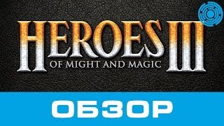 Heroes of Might and Magic 3 ОБЗОР