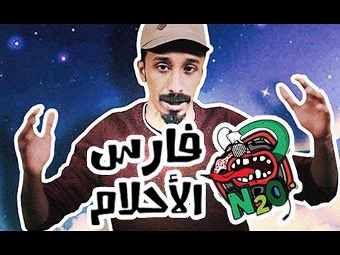 #N2OSaudi: فارس الأحلام - سامر الحازمي