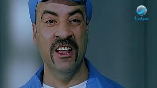 دكتور على نفسك برا يا كلب 🤣🤣 هتموت من الضحك مع محمد سعد