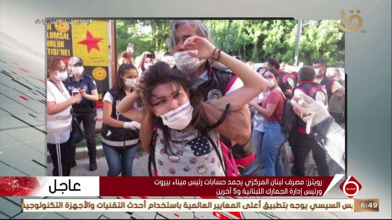 نشرة السادسة  | الشرطة التركية استخدمت القوة المفرطة لمنع سيدات من تنظيم مسيرة بأزمير