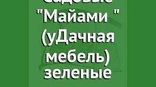 Качели Садовые Майами (уДачная мебель) зеленые обзор А17G производитель Даметекс (Россия)