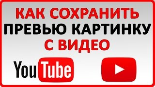 Как сохранить превью картинку с YouTube
