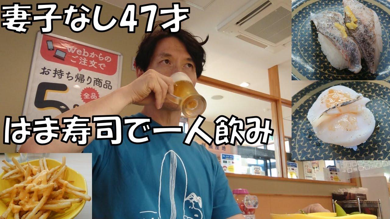 【一人飲み】妻子なし47才、はま寿司でぼっち飯&ビール飲み