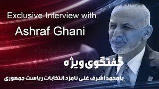 Ariana News Exclusive Interview with Ashraf Ghani - / مصاحبۀ ویژه با اشرف غنی
