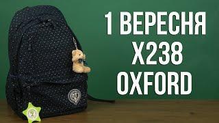 Розпакування 1 Вересня Х238 Oxford