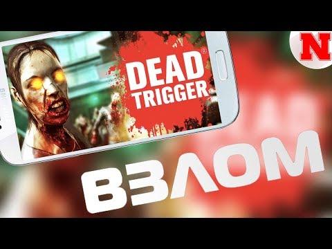 Взлом Dead Trigger (БЕЗ РУТ ПРАВ)