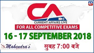 16 - 17 September | Current Affairs 2018 at 7 am | UPSC, Railway, Bank,SSC,CLAT, State Exams